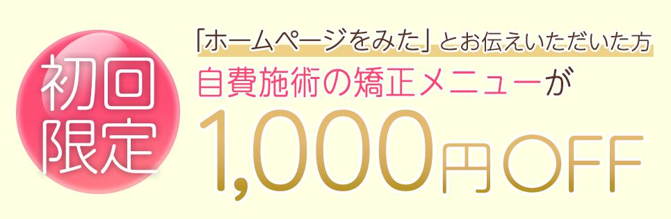 初回限定1000円オフバナー